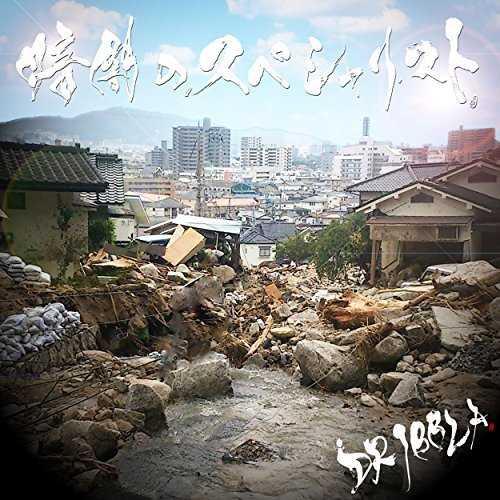 [Single] Dribbla – 暗闇のスペシャリスト (2015.06.03/MP3/RAR)
