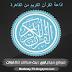 سماع اذاعة القرآن الكريم من القاهرة بث مباشر