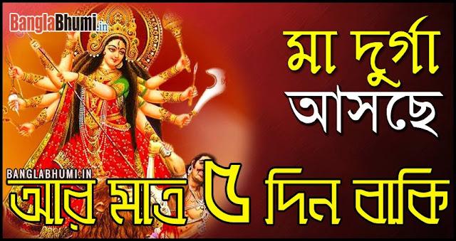 Maa Durga Asche 5 Din Baki - Maa Durga Asche Photo in Bangla