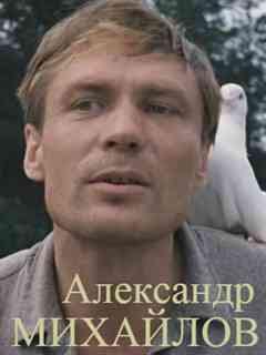 Актёр Александр Михайлов с песней Игоря Талькова «Бывший подъесаул» под гитару