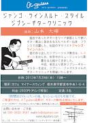 宇都宮のカフェ「マイナー・スウィング」にて、ジプシーギタークリニックを開催 .