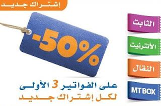 promotion maroc telecom reduction de
