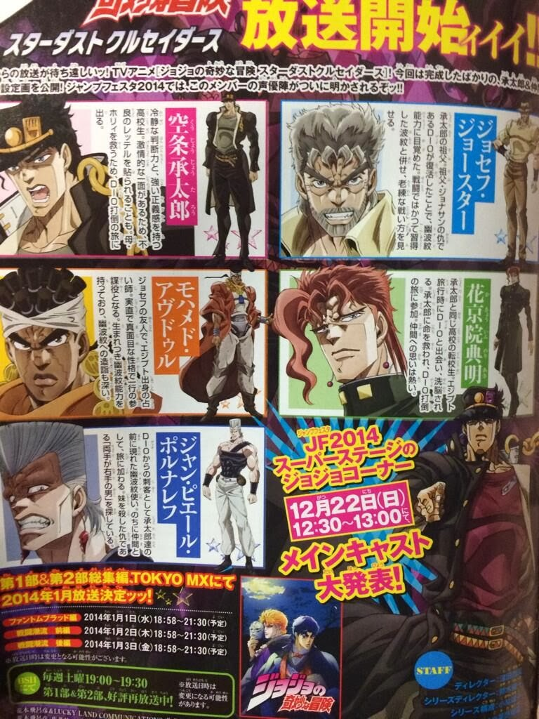 Jojo's Bizarre Adventure : The Animation, Stardust Crusaders, Actu Japanime, Japanime, David Production, Shueisha, Jump Festa 2014,