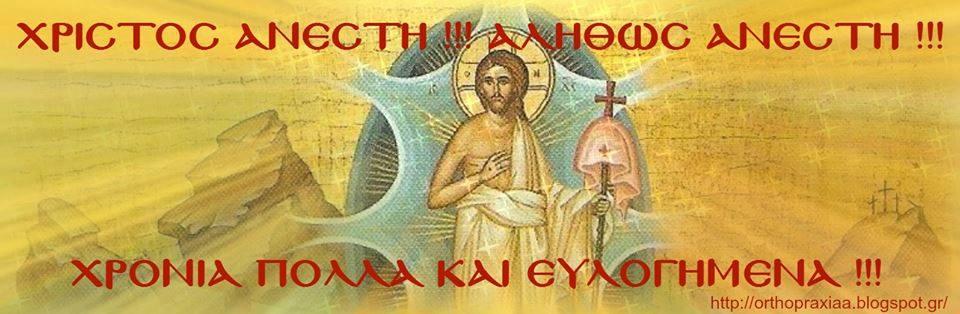 Χριστὸς ἀνέστη ἐκ νεκρῶν, θανάτῳ θάνατον  πατήσας καὶ τοῖς ἐν τοῖς μνήμασι ζωὴν χαρισάμενος.
