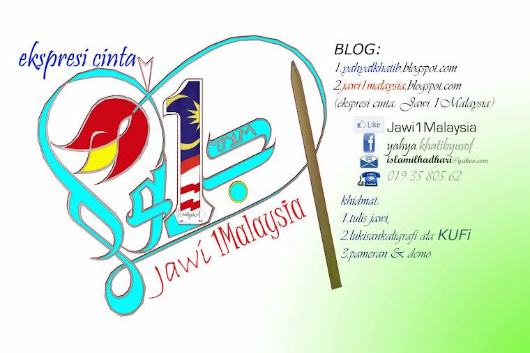 J1M (Jawi 1Malaysia) Galeri Maya