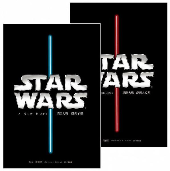 電影經典原著小說【星際大戰 中文版紀念套組】預購 哪裡買 Star Wars
