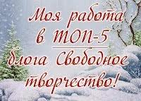 Я в ТОПе))))