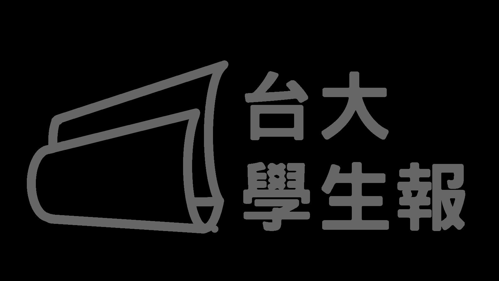 臺大學生報