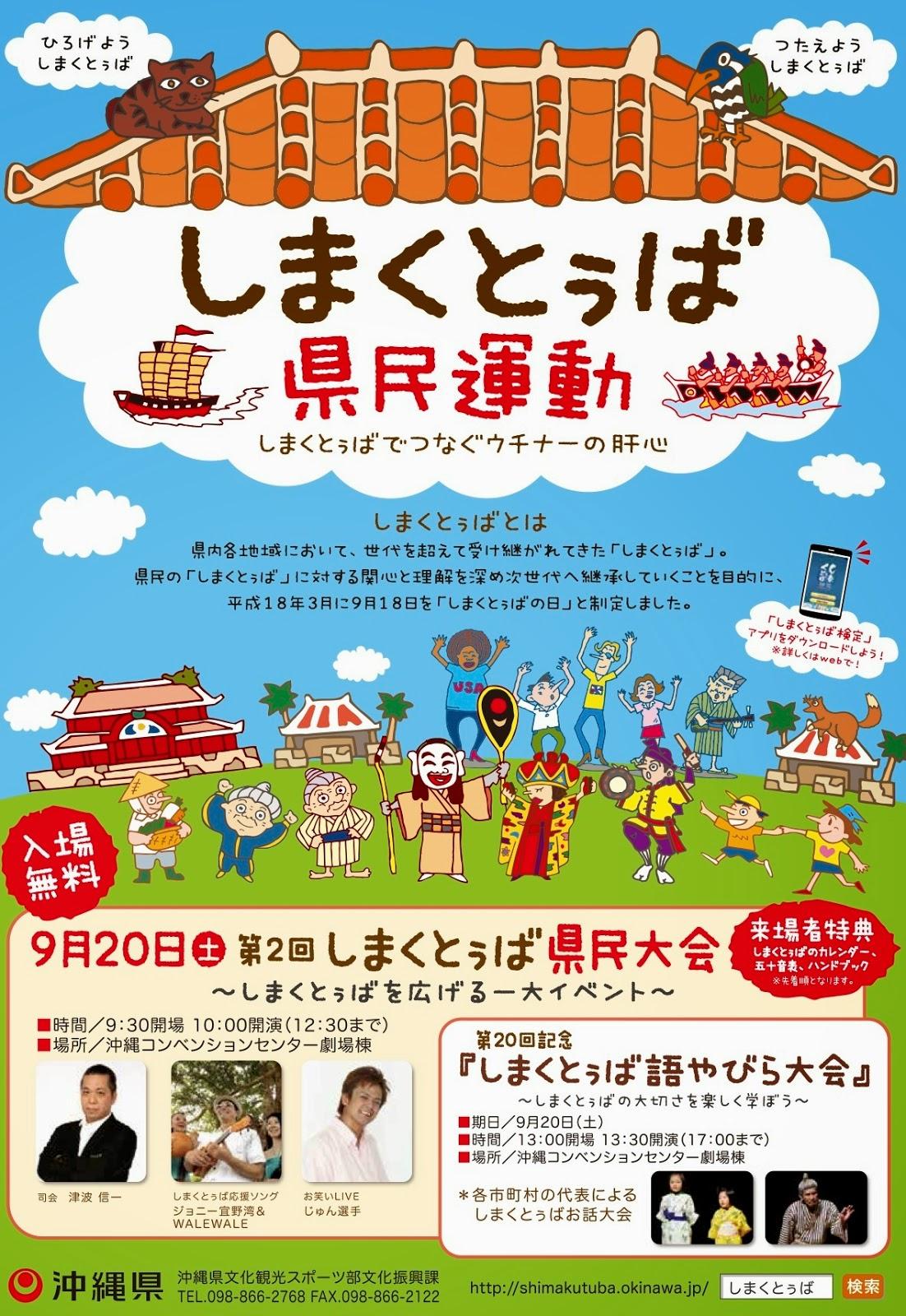 さらばんじ!沖縄語!: 2014/9/2...