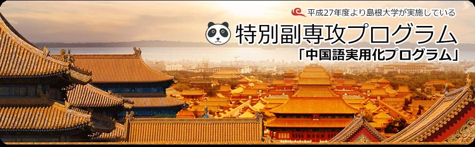 島根大学中国語実用化プログラム