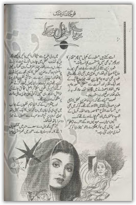 Pagal dil mera novel by Farhana Naz Malik.