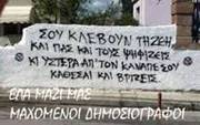 ΤΟ ΣΥΝΘΗΜΑ ΤΗΣ ΗΜΕΡΑΣ
