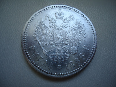 Very Rare Russian Imperial 1886 One 1 Rouble Ruble Silver Coin Russia
