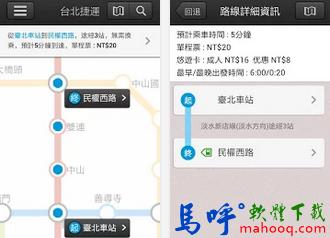 台北捷運 APK / APP 下載,查詢捷運路線圖、捷運地圖,Taipei Metro (MRT) APK,好用的捷運 APP