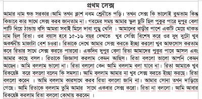 Boroder Bangla Golpo