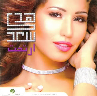 Hoda Saad-Erta7t