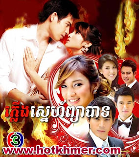 Plerng Sne Pyea Bat [18 End] Thai Movie dubkhmer