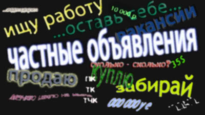 частные объявления онлайн и газеты