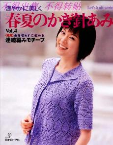 Let's knit series Vol.4