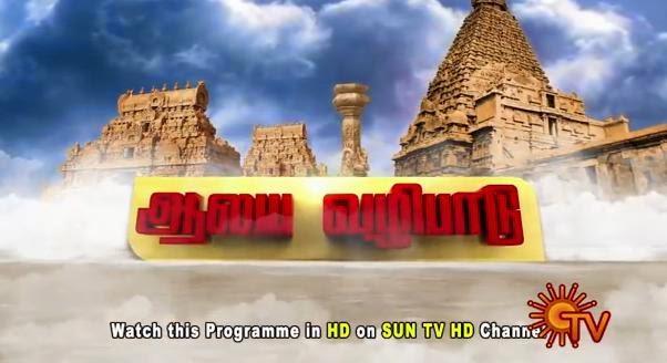 Aalaya Vazhipaadu  22-01-2014 Lakshmi Narasimha Swamy