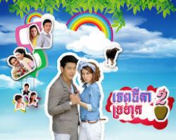 [ Movies ] Tepthida Brahok 2 - Thai Drama In Khmer Dubbed - Thai Lakorn - Khmer Movies, Thai - Khmer, Series Movies
