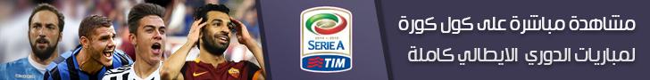مشاهدة مباريات الدوري الإيطالي اليوم على قنوات بي ان سبورت