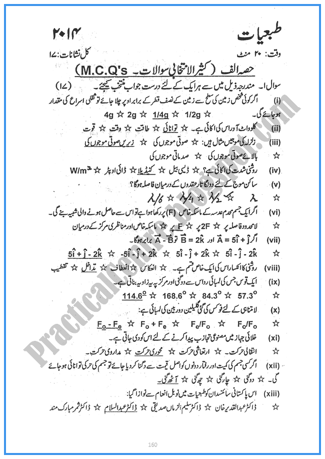 Physics-urdu-2014-Five-year-paper-class-xi