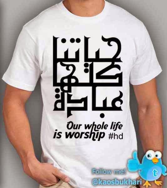 Kaos Muslim Hayatunaa Kulluhaa Ibaadah