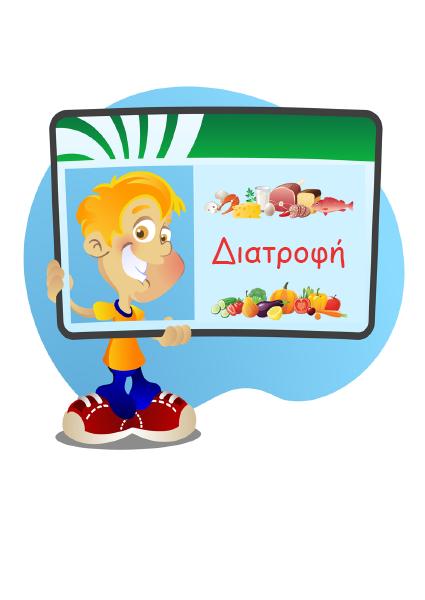 http://eyzin.minedu.gov.gr/Documents/Nutrition_studentbook.pdf