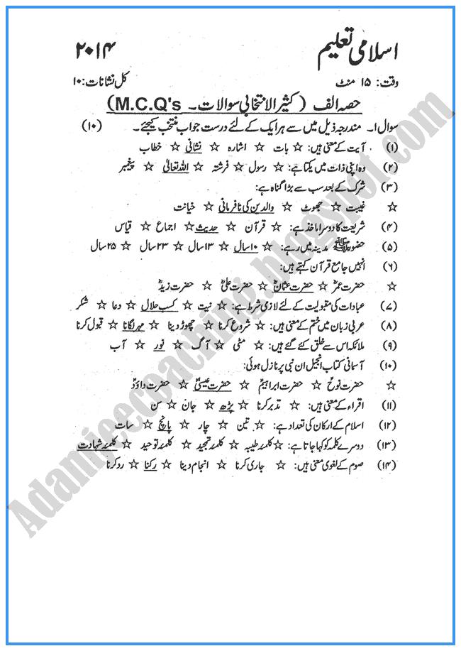 Islamiat-2014-past-year-paper-class-xi