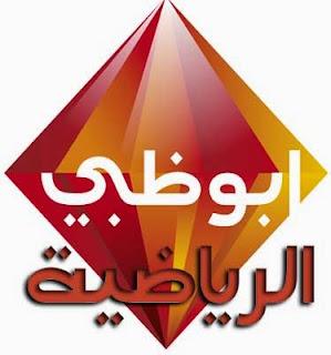 تردد قناة ابوظبى الرياضيه الرابعه اتش دى Watch AD Sport 4HD الفضائيه 2016