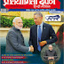 Pratiyogita Darpan November 2014 in  Hindi Pdf free Download