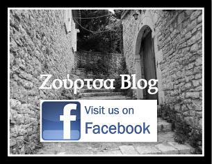 Ο ΛΟΓΑΡΙΑΣΜΟΣ ΤΟΥ ΖΟΥΡΤΣΑ BLOG ΣΤΟ FACEBOOK