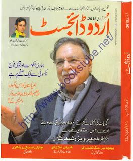 Urdu Digest February 2015