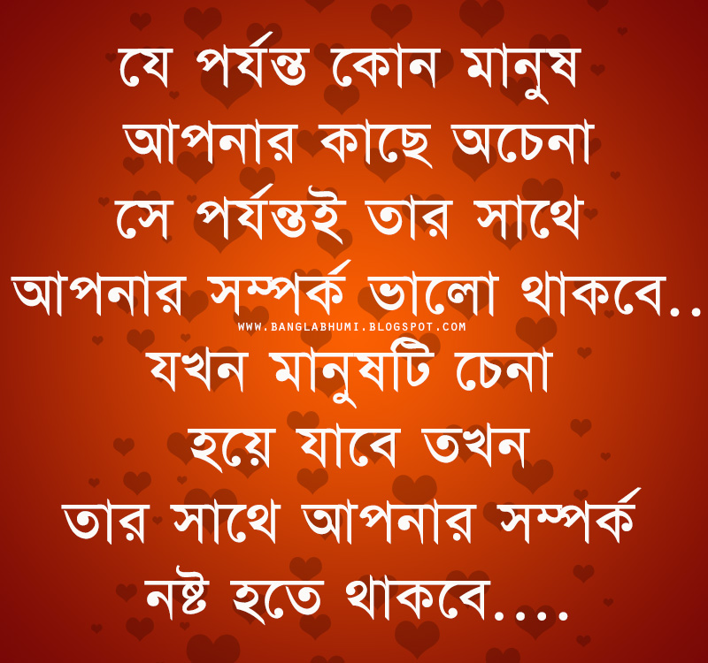 New Bengali Sad Love Quote : Bangla Love : New Bangla Miss You Wallpaper ~ Bangla Bhumi - Ami ...