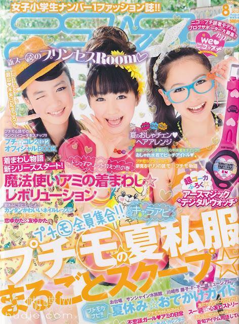 NICO☆PUCHI (ニコ☆プチ) August  2012年8月 japanese magazine scans