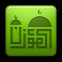 تطبيق Al-Moazin - المؤذن للتذكير بأوقات الصلاة على هواتف الأندرويد