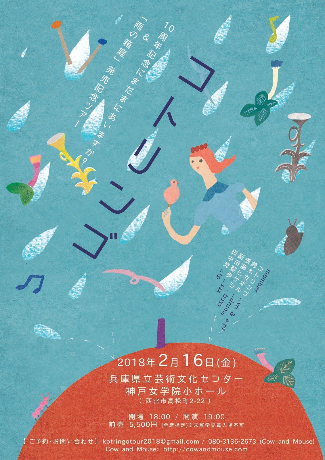 コトリンゴ 10周年記念にまだまにあいますか?&「雨の箱庭」発売記念ツアー@兵庫公演