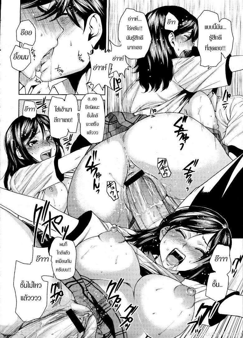 บทเสียว ซ้อมมีเซ็กส์ 2 - หน้า 2