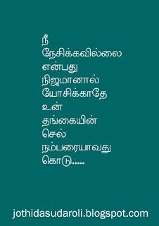 தமிழ் காதல் கவிதை