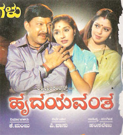 Watch Hrudayavantha 2003 Kannada Movie Online