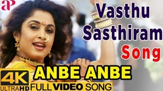 Anbe Anbe Tamil Movie Songs | Vasthu Sasthiram Full Video Song 4K | SPB | Malgudi Subha | Bharathwaj