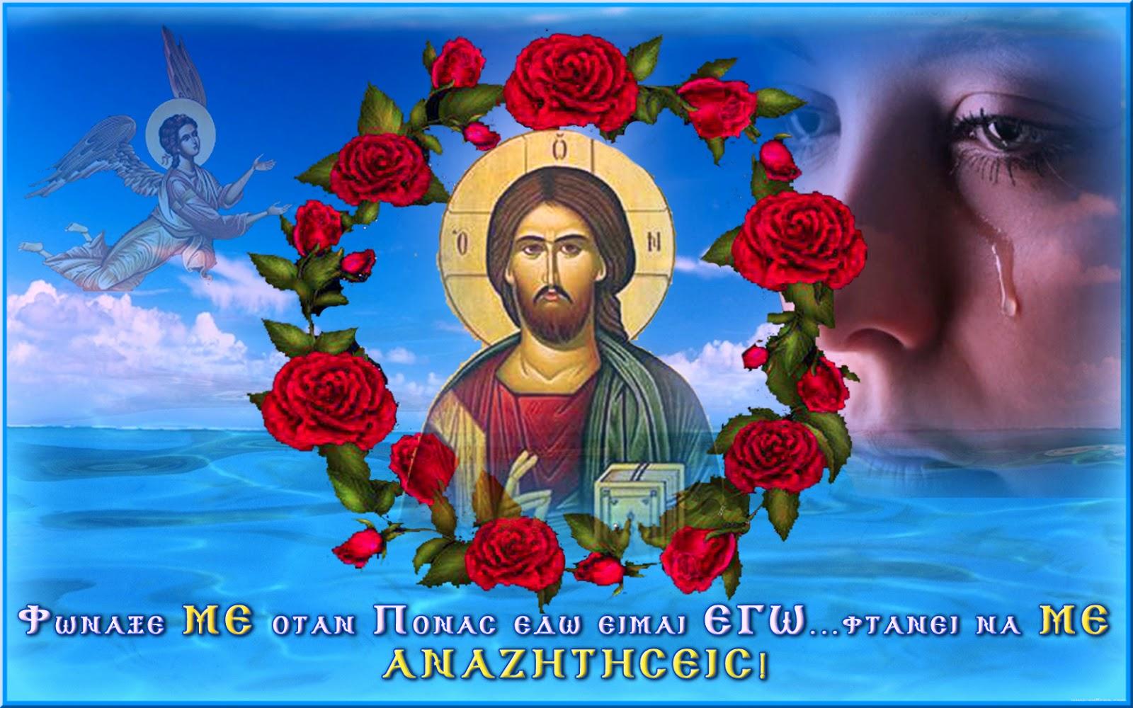 Αποτέλεσμα εικόνας για ΑΓΑΠΗ ΤΟΥ ΘΕΟΥ ΑΓΙΟ ΠΝΕΥΜ Α