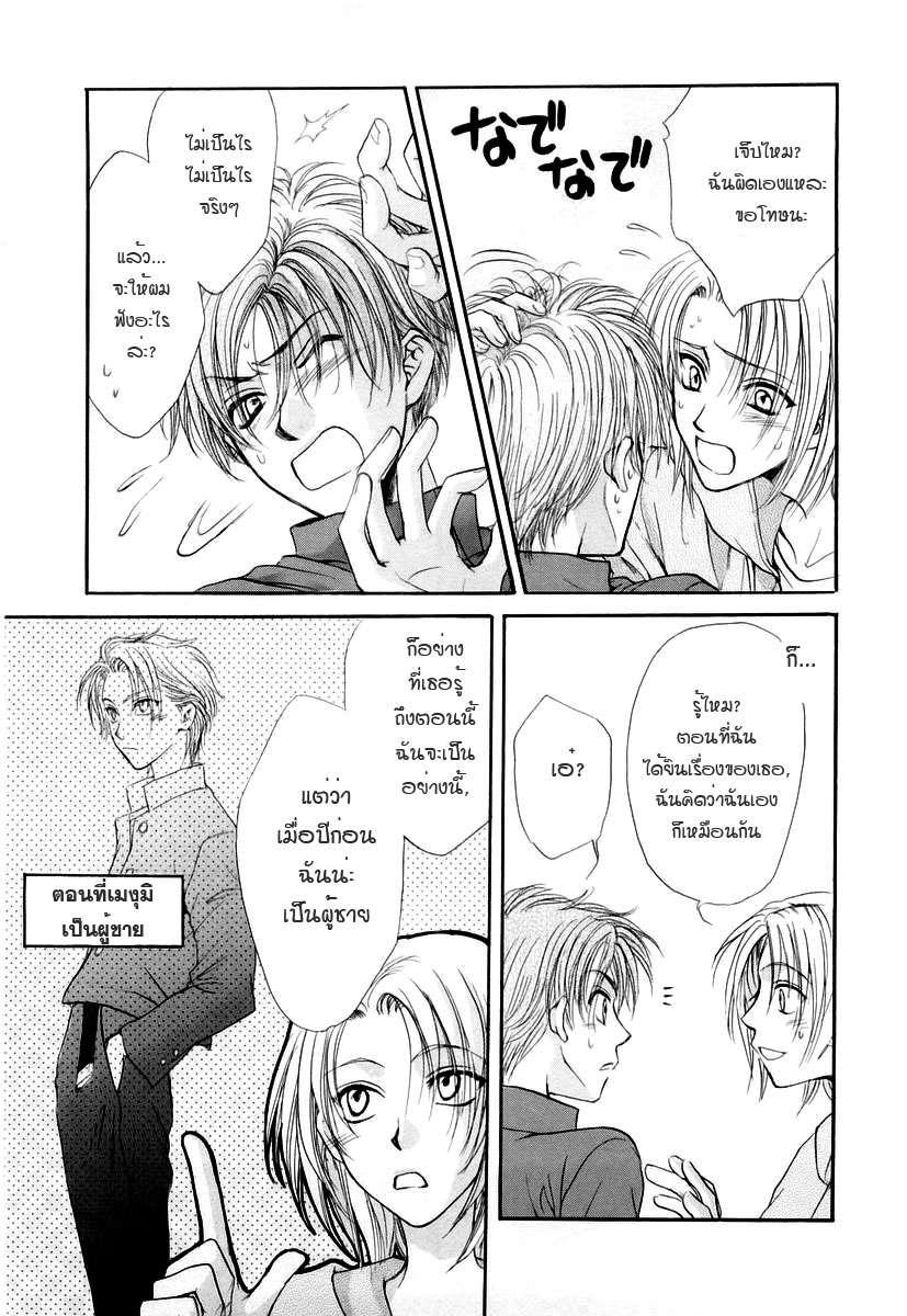 อ่านการ์ตูน Kakumei no Hi 5 ภาพที่ 25