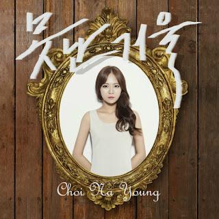 [Single] Choi Na Young – 못난거울 (MP3)