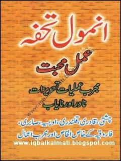 Amaliath Taweezat Nader aur Nayab Anmol Tufa PDF