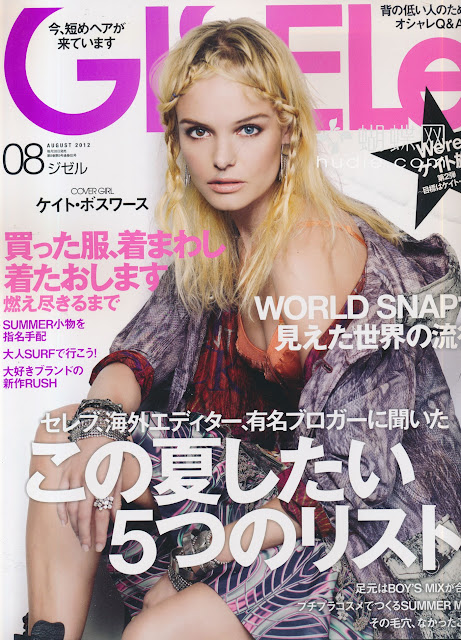 gisele august 2012 japanese magazine scans