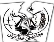 فرقه تروریستی رجوی - سازمان مجاهدین خلق ایران - مسعود و مریم رجوی