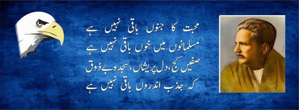 ... : Allama Iqbal Shayari | Urdu Shayari, Hindi Shayari & Sher o Shaeri