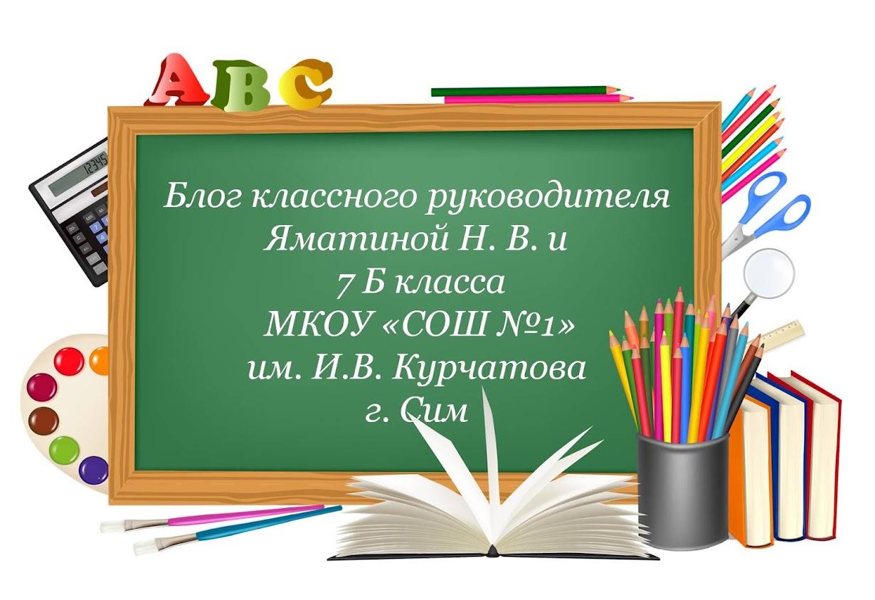 Блог Яматиной Н.В. и  7 Б класса МКОУ СОШ №1 г.Сим